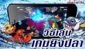 วิธีเล่นเกมยิงปลาออนไลน์